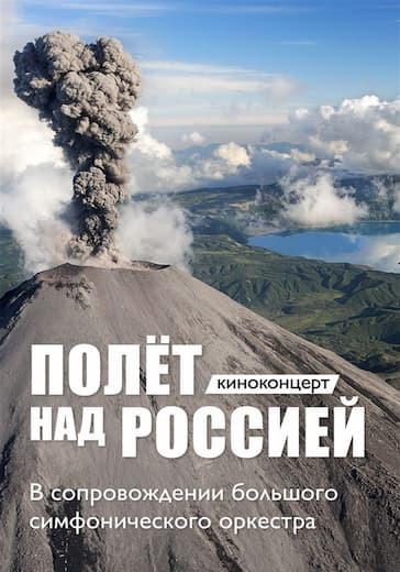 Киноконцерт «Полёт над Россией» logo