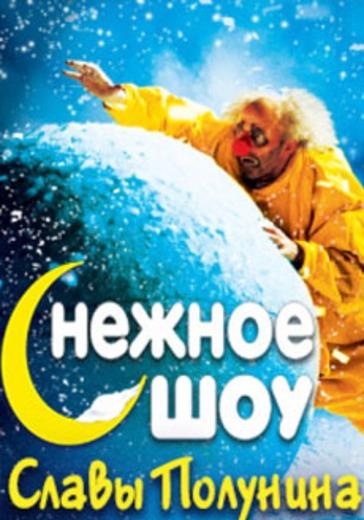 сНежное шоу Славы Полунина logo