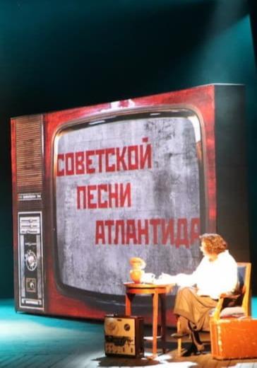 Советской песни Атлантида. Тихон Хренников – Титан поневоле logo