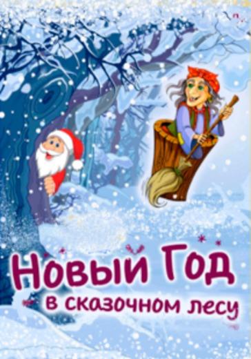 Новый год в Сказочном лесу logo
