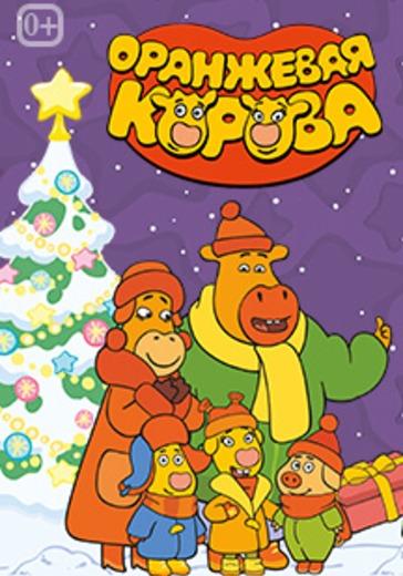 Оранжевая Корова: Новогодние подарки logo