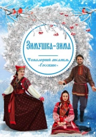 Зимушка, зима logo