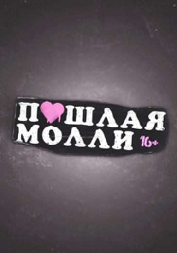 Пошлая Молли logo
