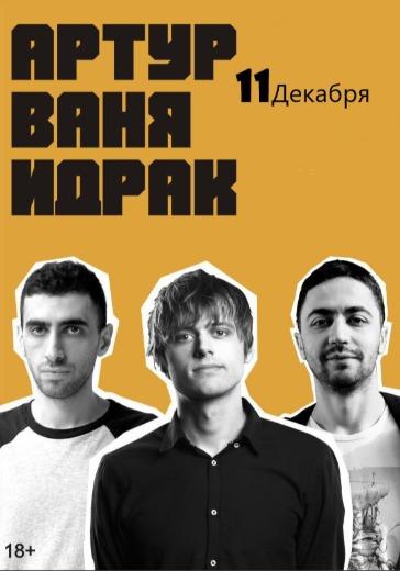 Stand Up шоу Закрытый Микроfон: Идрак, Артур, Ваня logo