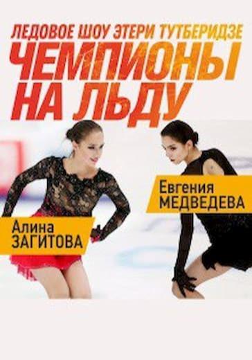 Ледовое шоу Этери Тутберидзе «Чемпионы на льду» logo