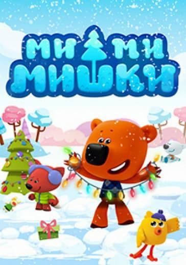 Ми-ми-мишки: Новогодние истории logo