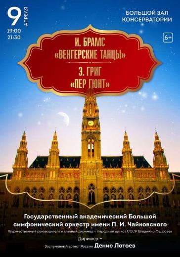 И. Брамс. «Венгерские танцы». Э. Григ. «Пер Гюнт» logo