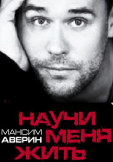 Максим Аверин. Научи меня жить logo