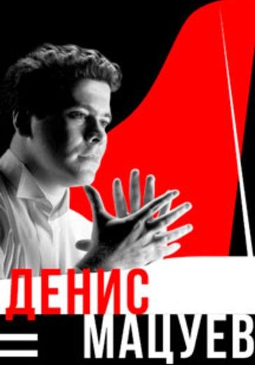 Денис Мацуев logo