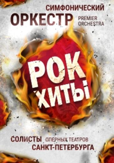Симфонический оркестр Premier Orchestra и солисты оперных театров Санкт-Петербурга  logo