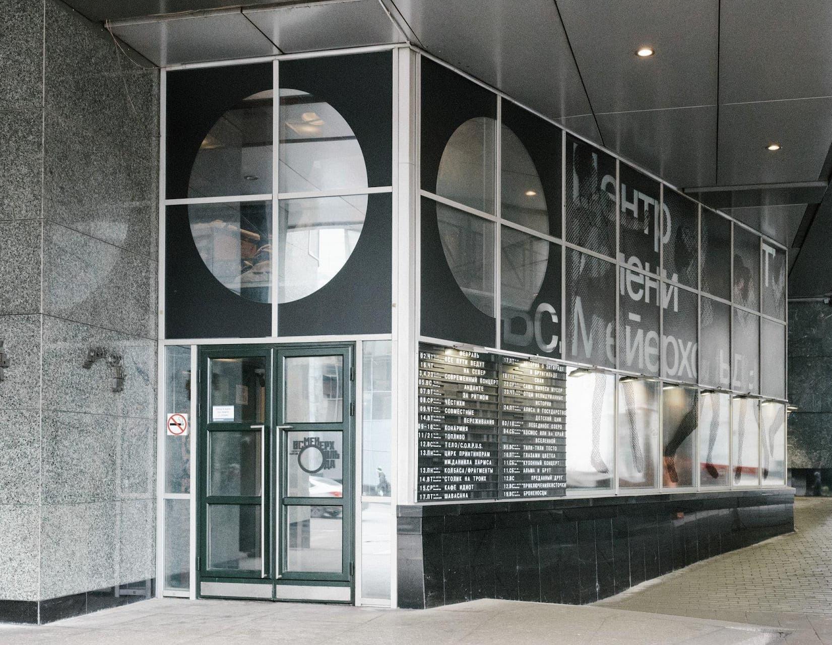 Театральный центр имени Мейерхольда (ЦИМ)