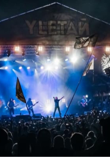 Улетай. Музыкальный фестиваль logo