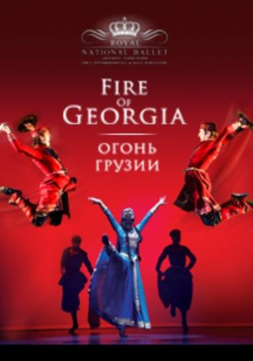 """Шоу """"Огонь Грузии"""" - Королевский национальный балет Грузии logo"""
