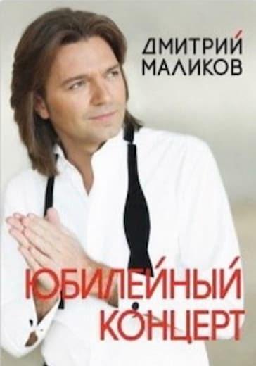 Дмитрий Маликов. Юбилейный концерт «50 лет» logo