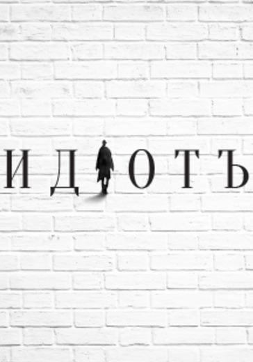 Идиот logo