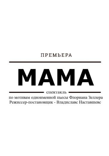 Мама logo