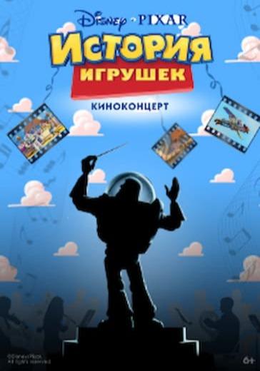 Киноконцерт Disney «История игрушек» logo