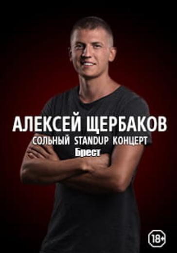 Алексей Щербаков. Брест logo
