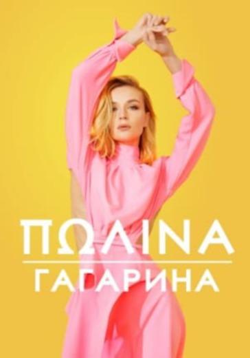 Полина Гагарина logo