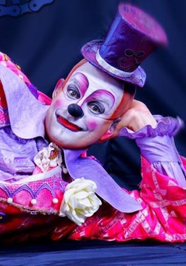Нескучный цирк Клоунов и Кукол logo