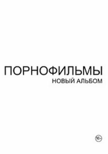 Порнофильмы. Уфа logo