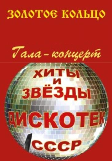 Хиты и Звезды дискотек СССР logo