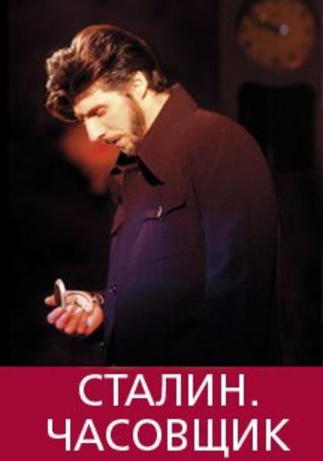 Сталин. Часовщик logo