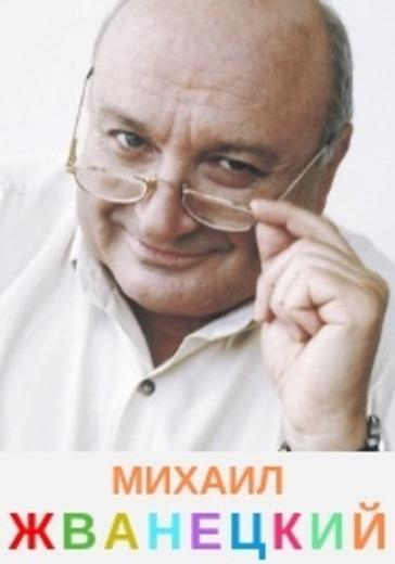 Михаил Жванецкий logo