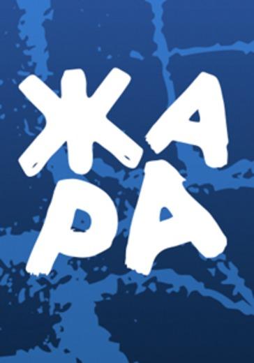 Международный музыкальный фестиваль ЖАРА'21 logo