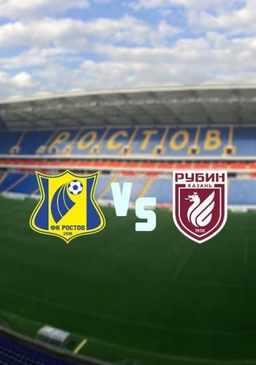 Ростов - Рубин logo