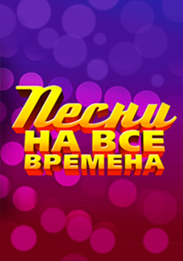 Песни на все времена logo