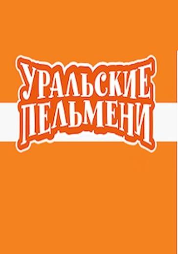 """Уральские пельмени """"Ума лопата"""" logo"""
