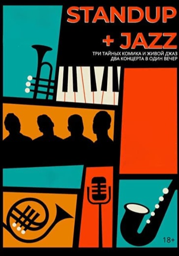 Stand-Up + джаз-концерт logo