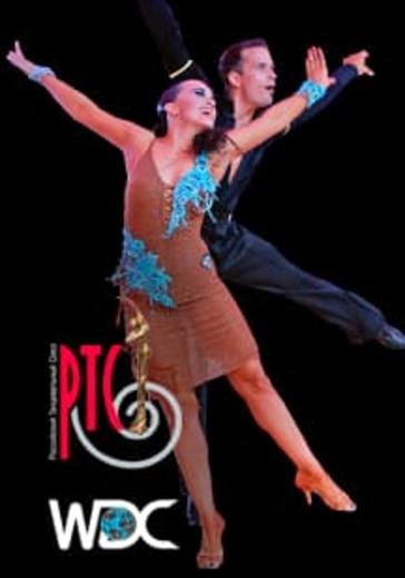 Чемпионат Европы среди профессионалов по латиноамериканским танцам logo