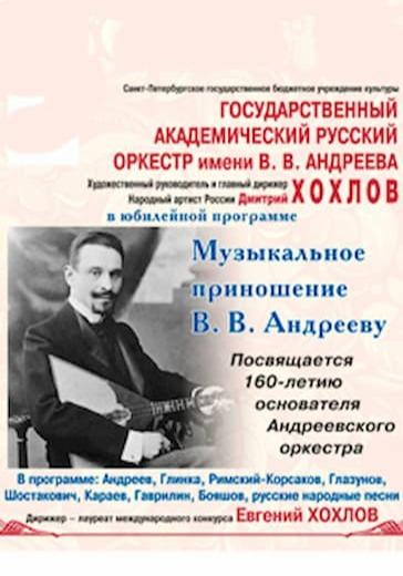 Музыкальное приношение В.В. Андрееву logo