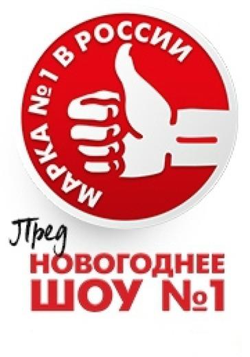 Марка №1 в России logo