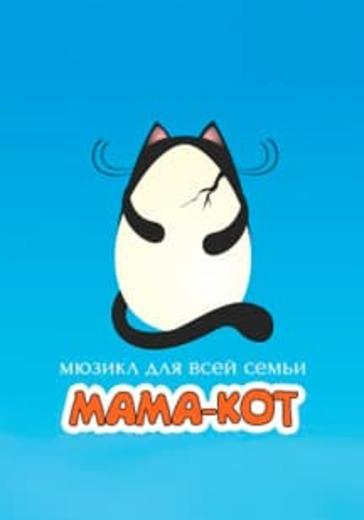 Мама-кот logo
