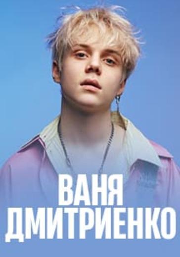 Ваня Дмитриенко logo