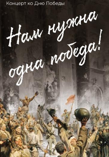 Гала-концерт ко Дню Великой Победы logo