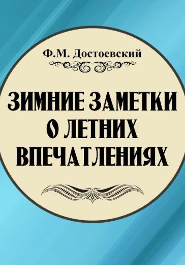Зимние заметки о летних впечатлениях logo