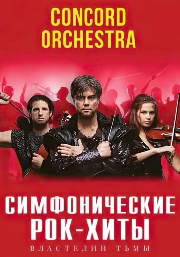 «Симфонические рок-хиты. Властелин тьмы» Concord Orchestra» logo