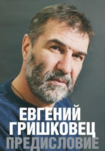 Евгений Гришковец. «Предисловие» logo