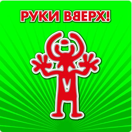 Руки Вверх в Санкт-Петербурге