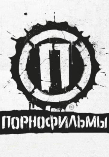 Фестиваль ПЛЯЖ 2.1 logo