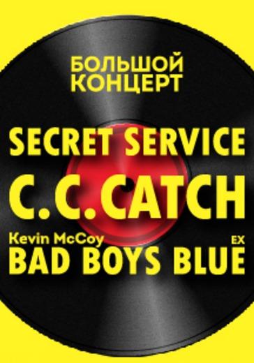 Большой концерт в Сочи logo