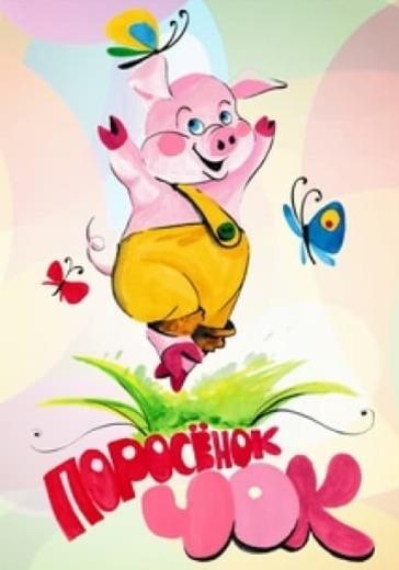 Поросенок Чок logo