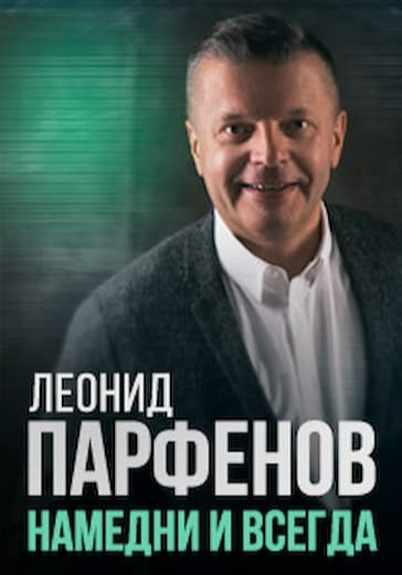 Леонид Парфенов. Намедни и Всегда logo