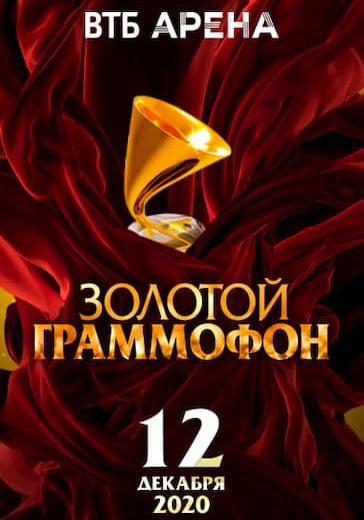 Золотой Граммофон logo
