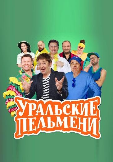 """Шоу """"Звезды Уральских пельменей"""" logo"""