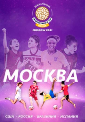 Групповые матчи, Сессия Испания-США (18.00) и Россия-Бразилия (19.30) logo